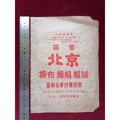 語錄/上?!緡鵂I/北京/棉布、綢緞、呢絨】~商標廣告包裝紙(se77366195)_7788舊貨商城__七七八八商品交易平臺(7788.com)