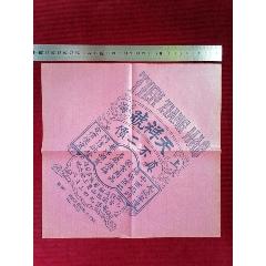 民國/上?!咎煜樘枴俊虡藦V告包裝紙(se77367182)_7788舊貨商城__七七八八商品交易平臺(7788.com)