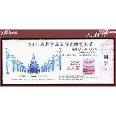 成都首屆國際光雕藝術節---打5折(se77324960)_7788舊貨商城__七七八八商品交易平臺(7788.com)