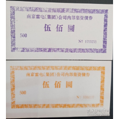 1997年南京雷電(集團)公司《500元公司內部集資債券》1700枚(各個品種數(se77325385)_7788舊貨商城__七七八八商品交易平臺(7788.com)