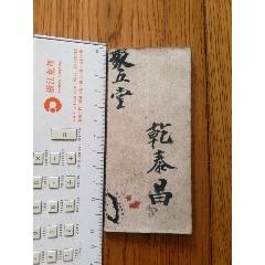 聚五堂(se77327218)_7788舊貨商城__七七八八商品交易平臺(7788.com)