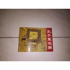 孔子圣跡圖(se77328067)_7788舊貨商城__七七八八商品交易平臺(7788.com)