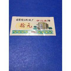 國營輕工機械廠材料券(1989)(se77328467)_7788舊貨商城__七七八八商品交易平臺(7788.com)