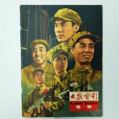 大眾電影1964年8-9月雙月刊(se77328527)_7788舊貨商城__七七八八商品交易平臺(7788.com)