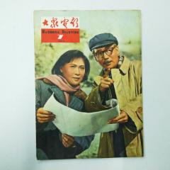 大眾電影1964.7(se77328794)_7788舊貨商城__七七八八商品交易平臺(7788.com)