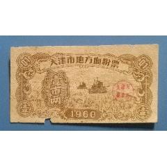 天津60年地方面粉票