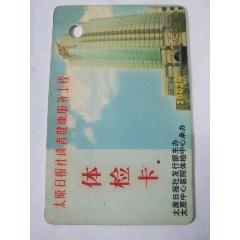 體檢卡(se77331545)_7788舊貨商城__七七八八商品交易平臺(7788.com)