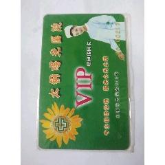 綠色便民卡(se77331652)_7788舊貨商城__七七八八商品交易平臺(7788.com)