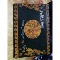 內蒙古地毯畫冊樣本(se77334318)_7788舊貨商城__七七八八商品交易平臺(7788.com)