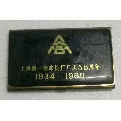 上海第一冷凍機廠廠慶55周年銅質名片盒(se77335716)_7788舊貨商城__七七八八商品交易平臺(7788.com)
