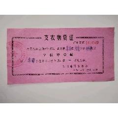 1974年安徽阜陽專區支農物資證,平板車一輛,稀奇票證,(se77337063)_7788舊貨商城__七七八八商品交易平臺(7788.com)