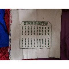 茶標(se77338882)_7788舊貨商城__七七八八商品交易平臺(7788.com)
