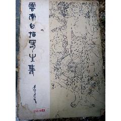 1979年,一版一印,云南寫生。完整的40張,非常大張。(se77339326)_7788舊貨商城__七七八八商品交易平臺(7788.com)