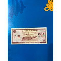 1987年國庫券5元,號6189998(se77339423)_7788舊貨商城__七七八八商品交易平臺(7788.com)