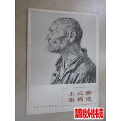 王式廓素描(se77340120)_7788舊貨商城__七七八八商品交易平臺(7788.com)