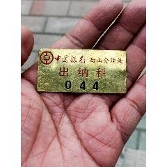 中國銀行西山分理處出納科銅號牌(se77341880)_7788舊貨商城__七七八八商品交易平臺(7788.com)