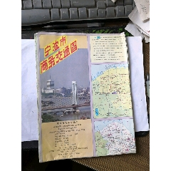 旅游圖(se77342369)_7788舊貨商城__七七八八商品交易平臺(7788.com)