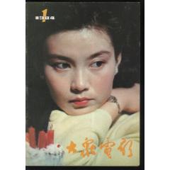 大眾電影84--1(se77343490)_7788舊貨商城__七七八八商品交易平臺(7788.com)