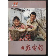 大眾電影84--11(se77343537)_7788舊貨商城__七七八八商品交易平臺(7788.com)