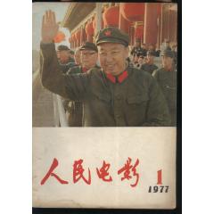 人民電影77--1[歡慶偉大的勝利](se77343739)_7788舊貨商城__七七八八商品交易平臺(7788.com)
