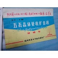 5管晶休管(se77344655)_7788舊貨商城__七七八八商品交易平臺(7788.com)