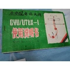 001天線(se77344675)_7788舊貨商城__七七八八商品交易平臺(7788.com)