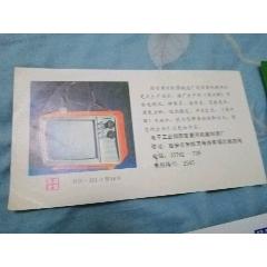黃河電視(se77344713)_7788舊貨商城__七七八八商品交易平臺(7788.com)