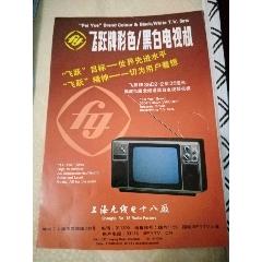 飛躍電視(se77344779)_7788舊貨商城__七七八八商品交易平臺(7788.com)
