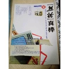 熊貓電視(se77344792)_7788舊貨商城__七七八八商品交易平臺(7788.com)