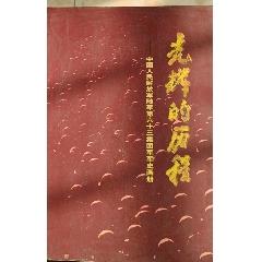 63軍軍史畫冊(se77345080)_7788舊貨商城__七七八八商品交易平臺(7788.com)