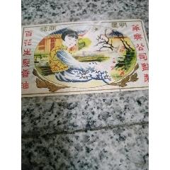 生發油(se77345090)_7788舊貨商城__七七八八商品交易平臺(7788.com)