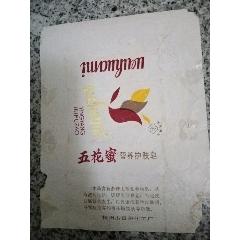 五花密(se77345478)_7788舊貨商城__七七八八商品交易平臺(7788.com)