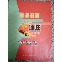 迎慶(se77345500)_7788舊貨商城__七七八八商品交易平臺(7788.com)