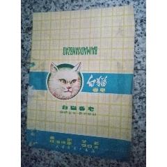 白貓(se77345522)_7788舊貨商城__七七八八商品交易平臺(7788.com)