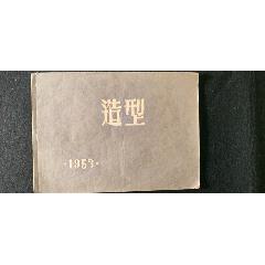 西安美院流出---------1953年大幅人物炭筆素描一冊22幅(se77345609)_7788舊貨商城__七七八八商品交易平臺(7788.com)