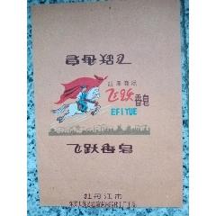 飛躍(se77345577)_7788舊貨商城__七七八八商品交易平臺(7788.com)