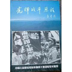40軍軍史畫冊(se77345744)_7788舊貨商城__七七八八商品交易平臺(7788.com)