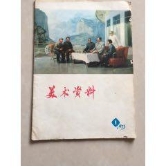 《美術資料》(1973年1期)(創刊號)(se77348629)_7788舊貨商城__七七八八商品交易平臺(7788.com)