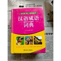 漢語成語詞典(se77348754)_7788舊貨商城__七七八八商品交易平臺(7788.com)
