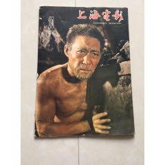 上海電影(1961.10)(總第12期)(se77348862)_7788舊貨商城__七七八八商品交易平臺(7788.com)