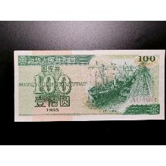 1995年國庫券100元(se77348972)_7788舊貨商城__七七八八商品交易平臺(7788.com)