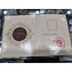栄譽證章(se77348986)_7788舊貨商城__七七八八商品交易平臺(7788.com)