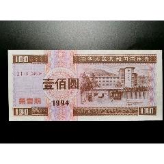 1994年國庫券100元(se77349179)_7788舊貨商城__七七八八商品交易平臺(7788.com)