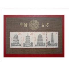 1994-21中國古塔郵票小全張(se77349204)_7788舊貨商城__七七八八商品交易平臺(7788.com)