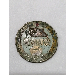 徽章-----陜西。。(se77349708)_7788舊貨商城__七七八八商品交易平臺(7788.com)