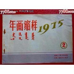1975年畫縮樣(se77351103)_7788舊貨商城__七七八八商品交易平臺(7788.com)