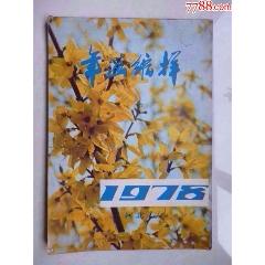 1978年畫縮樣(se77351144)_7788舊貨商城__七七八八商品交易平臺(7788.com)