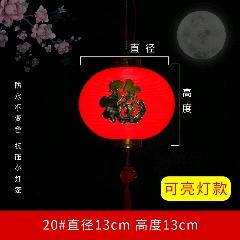 新年(福字)燈籠裝飾PVC帶電子燈籠20號(se77351385)_7788舊貨商城__七七八八商品交易平臺(7788.com)