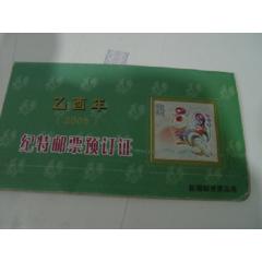 2005年新疆郵票預定證(se77352303)_7788舊貨商城__七七八八商品交易平臺(7788.com)