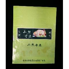 小熊香皂(se77352992)_7788舊貨商城__七七八八商品交易平臺(7788.com)